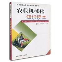 基层农技人员岗位知识学习用书:农业机械化知识读本