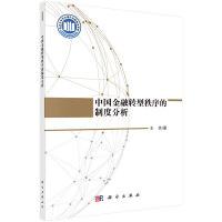 中国金融转型秩序的制度分析