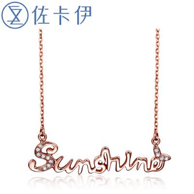 佐卡伊 sunshine项链18K金钻石链牌吊坠你是我的阳光,何以笙箫默剧中主角定情珠宝