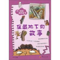 正版书籍 9787508077185不一样的百科全书:埋藏地下的故事 逸影 华夏出版社