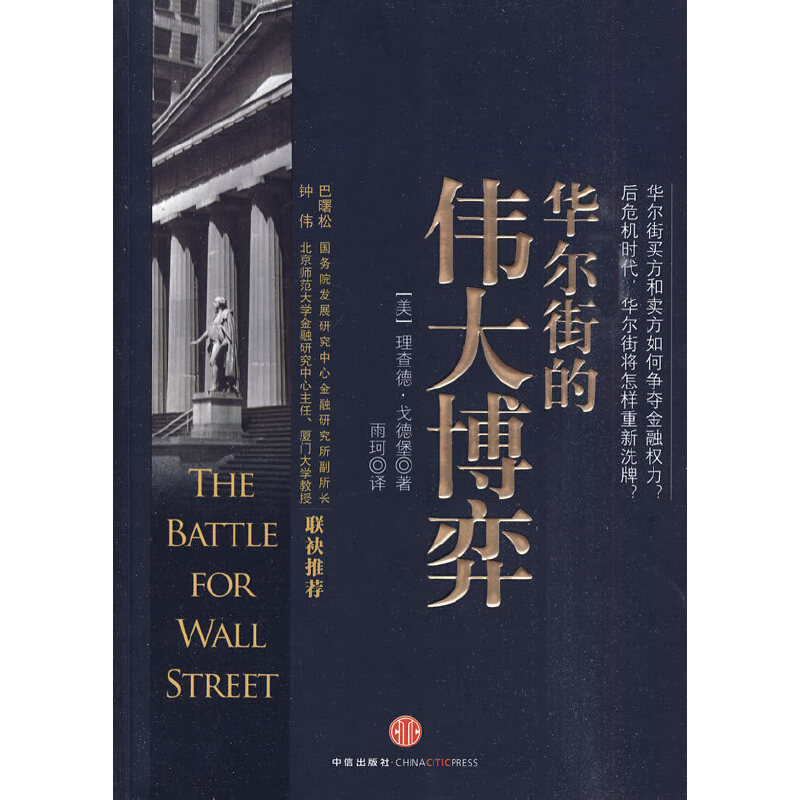 华尔街的伟大博弈(华尔街买方和卖方如何争夺金融权力?后危机时代,华尔街将怎样重新洗牌?)
