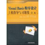 (教材)Visual Basic程序设计上机指导与习题集(第二版)