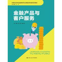 金融产品与客户服务(中等职业学校金融事务专业课程改革创新系列教材)