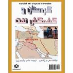 【预订】The Kurdish Oil Dispute in Persian