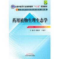 """药用植物生理生态学--全国中医药行业高等教育""""十二五""""规划教材(第九版)"""