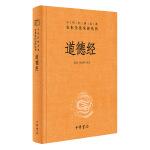 道德经(中华经典名著全本全注全译-三全本)《典籍里的中国》第九期隆重推出。