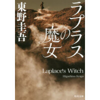 现货 日版 文库 小说 拉普拉斯的魔女 ラプラスの魔女 东野圭吾 樱井翔