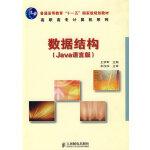数据结构(Java语言版)