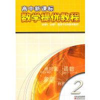 高中新课标数学提优教程(第2册)(必修4.必修5)(适用于任何版本教