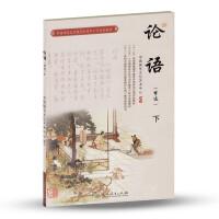 论语(节选下中国传统文化教育全国中小学实验教材)