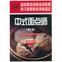 中式面点师(基础知识)(第2版)――国家职业资格培训教程 9787504597373