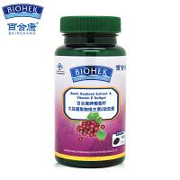百合康葡萄籽大豆提取物维生素E软胶囊祛黄褐斑0.5g*100粒