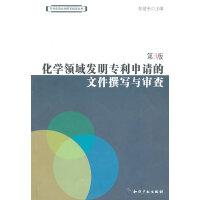 化学领域发明专利申请的文件撰写与审查(第3版)
