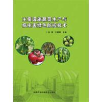 主要设施蔬菜生产与病虫害绿色防控技术