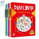 海润阳光・起点幼儿数学3-6岁(全9册)