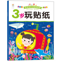 3岁玩贴纸2-3岁宝宝贴纸宝库儿童贴画书益智玩具贴