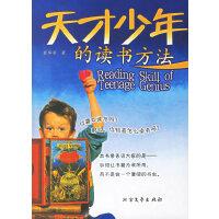 天才少年的读书方法