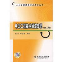 电力工程技术经济知识(第二版)