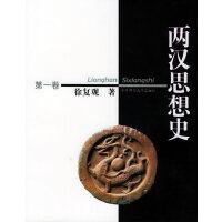 两汉思想史(全三卷)