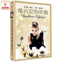 正版音乐 蒂凡尼的早餐DVD 喜剧片经典电影光盘碟片 奥黛丽赫本
