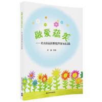 融爱蕴美――幼儿园品质课程开发与实践
