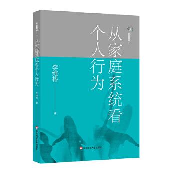 1:从家庭系统看个人行为(pdf+txt+epub+azw3+mobi电子书在线阅读下载)