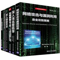 【全6册】灰帽黑客 反入侵的艺术 反欺骗的艺术 深入浅出密码学 网络攻击与漏洞利用linux服务器安