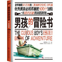 男孩的冒险书(实践篇)
