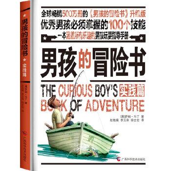 男孩的冒险书(实践篇)(畅销50多个国家《男孩的冒险书》实践篇,入选新闻出版总署向全国年少女推荐目录!)