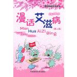 漫话艾滋病(第二版)(漫话疾病系列丛书)