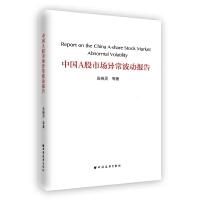 中国A股市场异常波动报告