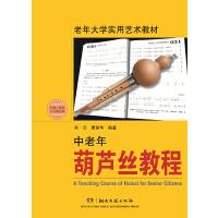 中老年葫芦丝教程