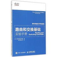 正版R7_路由和交换基础实验手册 9787115388544 人民邮电出版社