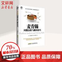 麦肯锡问题分析与解决技巧 时代华文书局