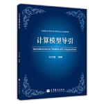 【旧书二手书9成新】计算模型导引(重排版) 宋方敏 9787040347371 高等教育出版社