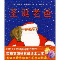圣诞老爸(爱心树童书出品)