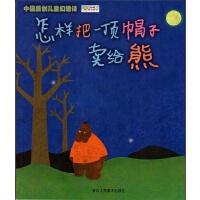 中国原创儿童幻想诗:怎样把一顶帽子卖给熊