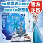 迪士尼冰雪奇缘3d立体书 中文版剧场翻翻书 纸雕艺术故事书 儿童绘本3-6岁经典收藏 儿童节礼物