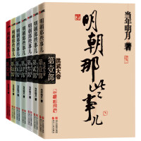 明朝那些事儿套装1-7册 当年明月作品 经典历史知识普及文学读物 中国现当代通史文学畅销书籍