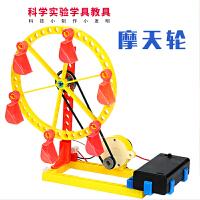 儿童科学小制作玩具小学生科学实验器材科技小发明益智自制摩天轮