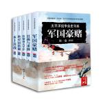 太平洋战争全史书系(全五卷)——《军国豪赌.1941》《狂飙与重挫:1942》《拉锯南太平洋:1943》《绝对国防圈:1944》《本土决战:1945》