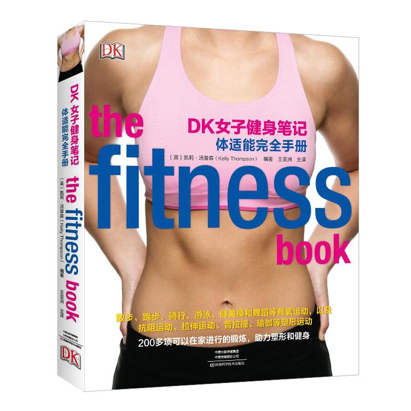 DK女子健身笔记:体适能完全手册
