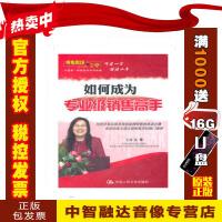 正版包票如何成为销售高手 王雩 4DVD MP3 视频音像光盘影碟片