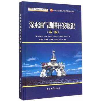 深水油气勘探开发概论 9787518307371