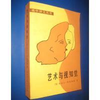【旧书9成新】【正版现货】艺术与视知觉 [美]鲁道夫?阿恩海姆著 滕 中国社会科学出版社