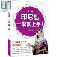 印尼语 一学就上手 第二册 随书附赠标准印尼语朗读MP3 港台原版 王丽兰 瑞兰国际