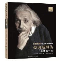 爱因斯坦传・天才的一生(插图典藏版,《史蒂夫・乔布斯传》作者超越经典力作) 00