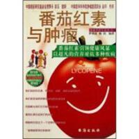 【二手旧书9成新】番茄红素与肿瘤 伊利亚,姚铭 台海出版社 9787801413376