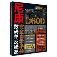 尼康D600完全自学手册