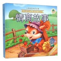 儿童成长知识必读(精装珍藏版):情商故事 王爱军 9787542763907